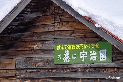 旧白滝地区、宇治茶のホーロー看板