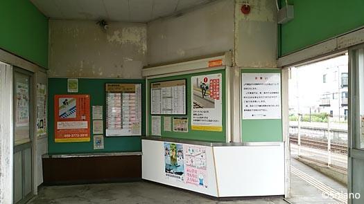 古井駅、無人駅となり塞がれた窓口跡