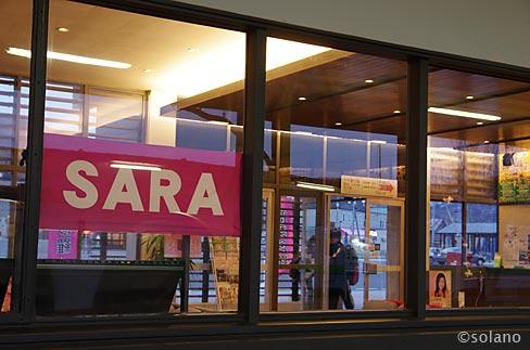 上川駅「SARA」のステッカーのようなもの。
