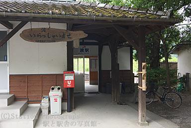 渡駅、待合室