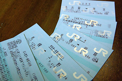 北海道旅行の切符