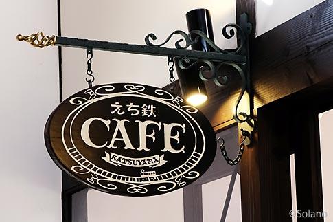 勝山駅、えち鉄CAFE