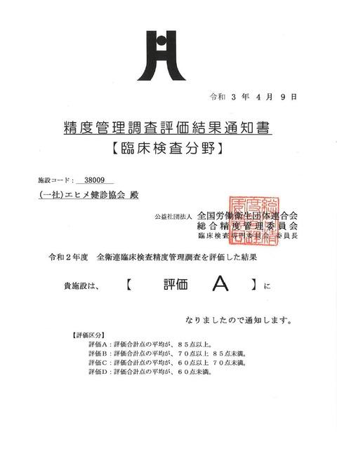 全衛連 令和2年度 精度管理調査【臨床検査分野】