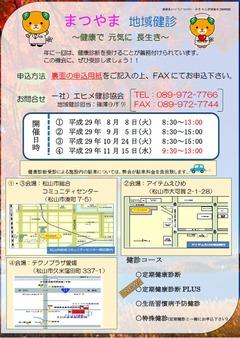 matuyamaH29-0808-11152