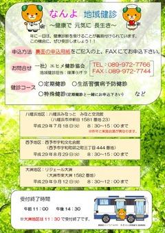 nanyoH290428_0912