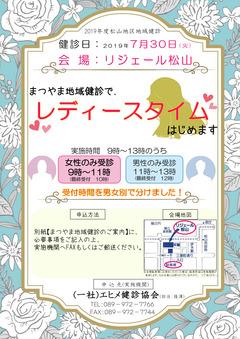 【完成版】レディースタイムポスター
