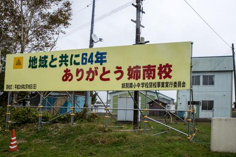 2014 北海道への旅31(北海道:...