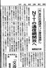 平成18年10月6日日経新聞記事 ブロードバンドについて