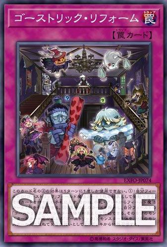 【遊戯王】新規カード『ゴーストリック・リフォーム』の収録決定!【エクストリーム・フォース】