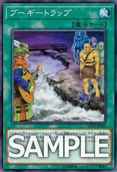 【遊戯王】新規カード『ブーギートラップ』の収録決定!【コード・オブ・ザ・デュエリスト】