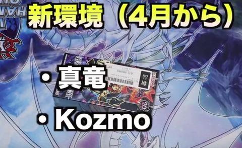 【遊戯王】はじめしゃちょーが「Kozmo」狙いでEXTRA PACK 2016を開封した結果・・・