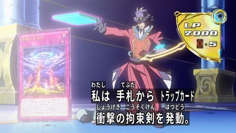 【遊戯王】六つの属性の護封剣が集いし時、真の護封剣が姿を現さん