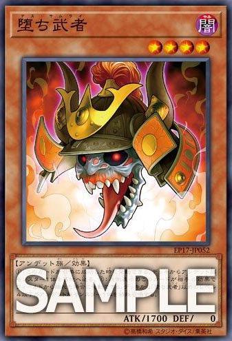 【遊戯王】新規カード『堕ち武者(デス・サムライ)』の収録決定!【エクストラパック2017】