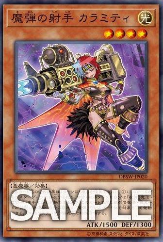 【遊戯王】新規カード『魔弾の射手 カラミティ』の収録決定!【デッキビルドパック スピリット・ウォリアーズ】
