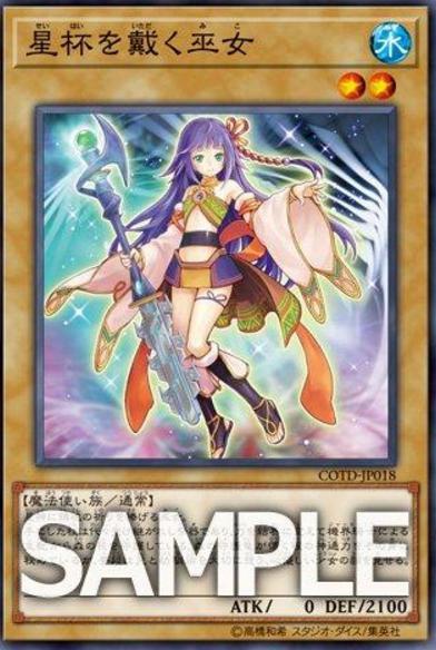 【遊戯王】新規カード『星杯を戴く巫女』の収録決定!【コード・オブ・ザ・デュエリスト】