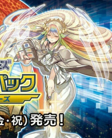 【遊戯王】新規カード『虹天気アルシエル』の収録決定!