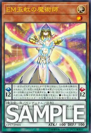 【遊戯王】新規カード『EM五虹の魔術師』の収録決定!【コレクターズパック2017】