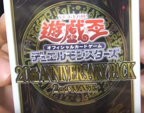 【遊戯王】はじめしゃちょーが『アニバーサリーパック2nd WAVE』4箱開封した結果・・・【前編】
