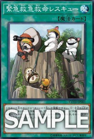【遊戯王】新規カード『緊急救急救命レスキュー』の収録決定!【コード・オブ・ザ・デュエリスト】