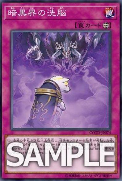 【遊戯王】新規カード『暗黒界の洗脳』の収録決定!【コード・オブ・ザ・デュエリスト】