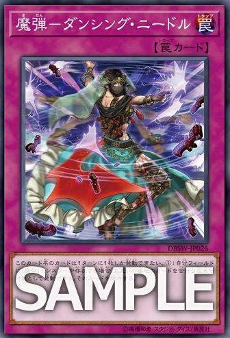 【遊戯王】新規カード『魔弾-ダンシング・ニードル』の収録決定!【デッキビルドパック スピリット・ウォリアーズ】