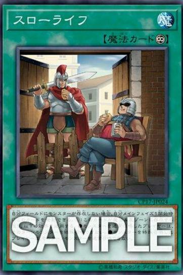 【遊戯王】新規カード『スローライフ』の収録決定!【コレクターズパック2017】