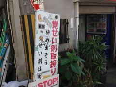大阪西成区で1泊1200円の宿に宿泊 大浴場で身の危険感じたことも