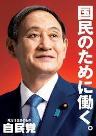 GoTo見直し「国民の命守るため」 菅首相の発言全文