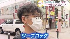 """人気の髪型""""ツーブロック""""禁止が波紋 一部学校が「校則」で禁止 町議会でも議論を巻き起こす"""