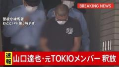 TOKIO 山口達也元メンバーを釈放