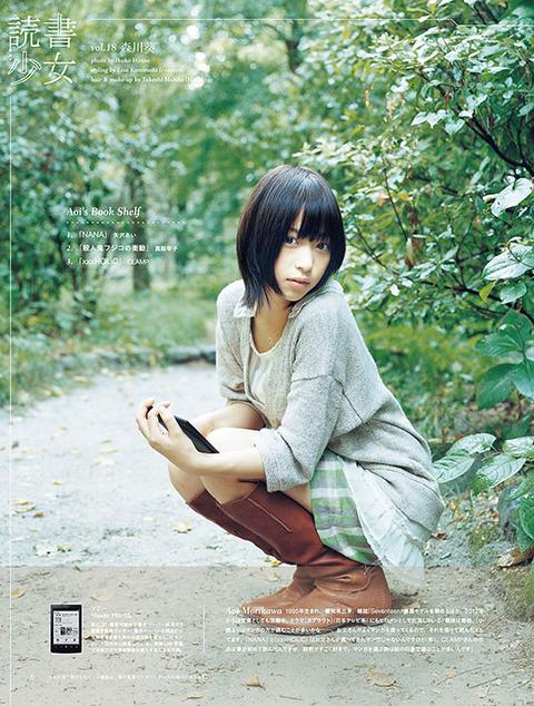 読書少女 Vol.18