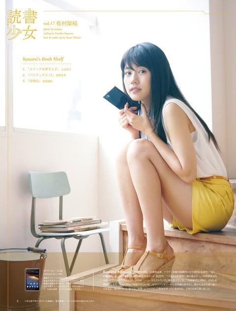 読書少女 Vol.17