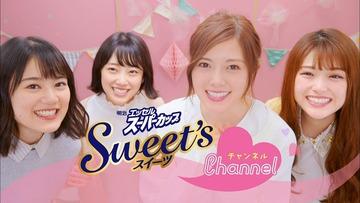 乃木坂46の明治エッセルスーパーカップSweet'sチャンネル