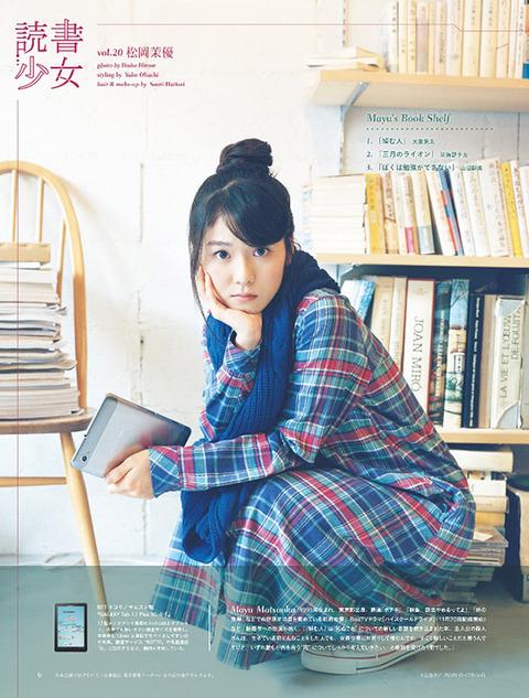 読書少女 Vol.20