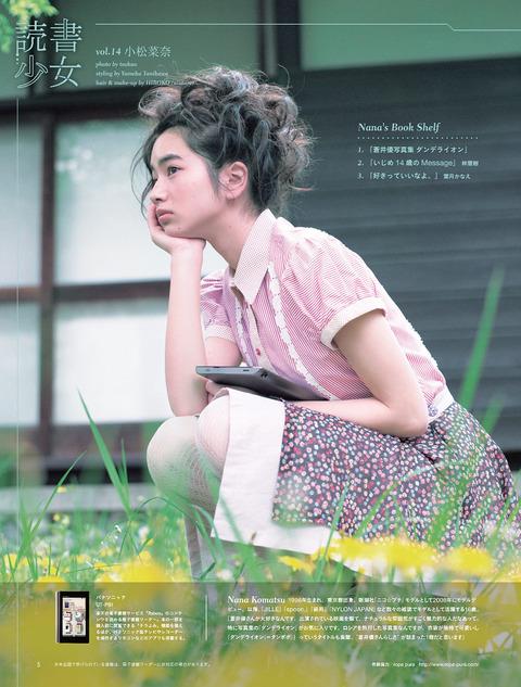 読書少女 Vol.14