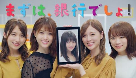 七十七銀行「乃木坂46/ミュージック」篇 1st