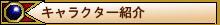 menuキャラクター紹介