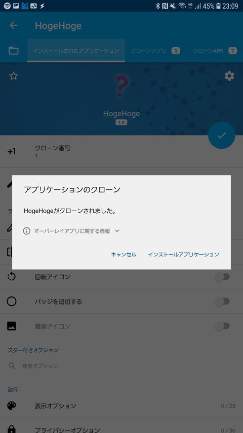AppCloner4