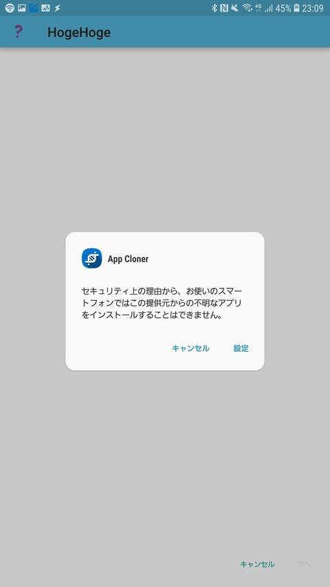 AppCloner5
