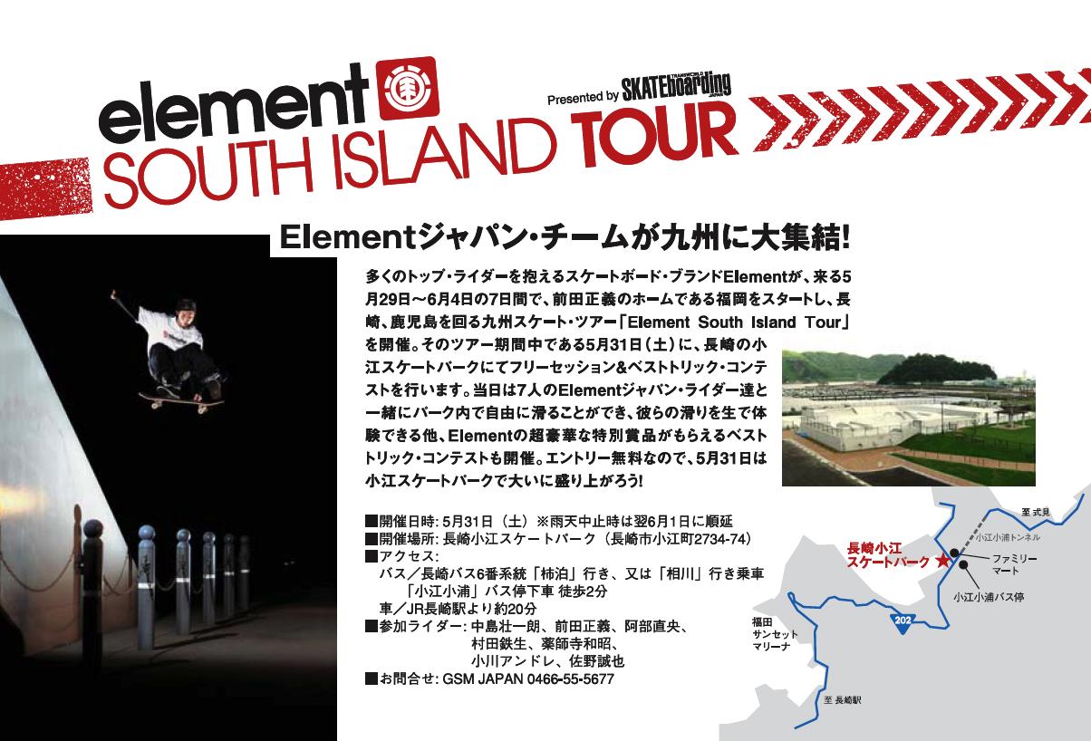 element store 原宿  Element South Island Tourコメントトラックバック                element store 原宿
