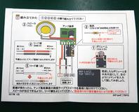IchigoJamPLAY2-3