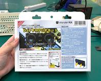 DS-RAD02-1-1