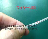 23:LEDの線アップ