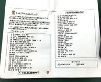 mogura4-1