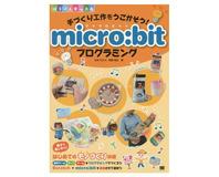microbit-KAKUDO1