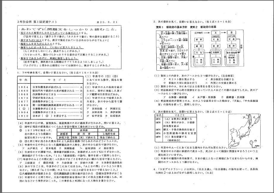 村上中学校 教科別 定期テスト ... : 中学 英語 文法 問題 : 中学