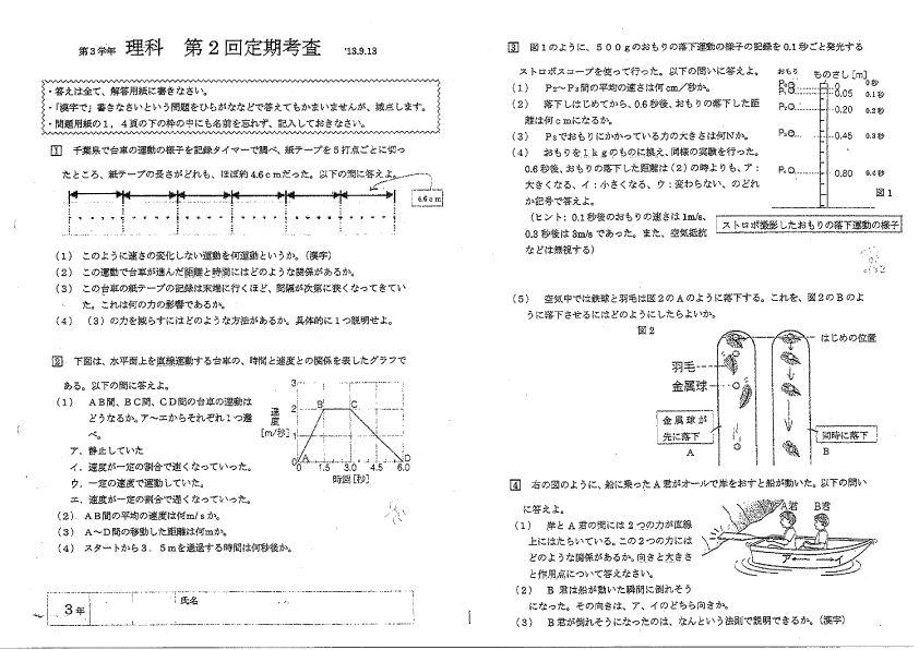 千葉市立幕張本郷中学校 定期 ... : 英語 問題集 無料 : 無料