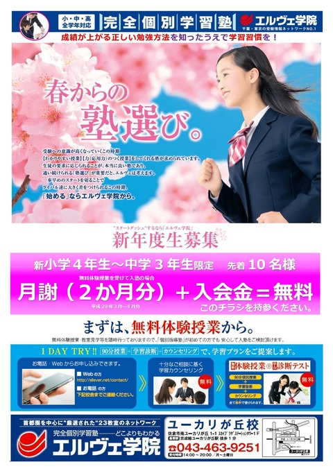 ユーカリ2017 春期募集D版(オモテ)A4-001