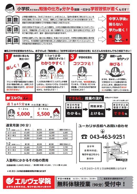 ユーカリ2017 春募集版B(ウラ)-001