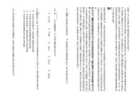 【国語問題】志津中2年第一回定期試験予想問題④